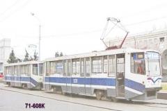 КТМ - 71-608K