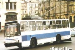 Київ-11у