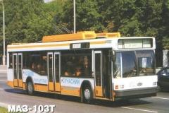МАЗ-103Т