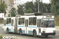 ЮМЗ-Т1